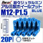 ショッピングホイール ホイールナット レーシングナット 袋 M12×P1.5 ロングタイプ 20個セット 青 ブルー (最大2000円クーポン配布中)