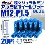 ショッピングホイール ホイールナット レーシングナット 袋 M12×P1.5 ロングタイプ 20個セット 青 ブルー (クーポン配布中)