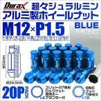 ショッピングホイール ホイールナット レーシングナット 袋 M12×P1.5 ロングタイプ ロックナット付 20個セット ブルー 青 (クーポン配布中)
