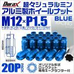 ショッピングホイール ホイールナット レーシングナット 貫通 M12×P1.5 ロングタイプ ロックナット付 20個セット ブルー 青 (クーポン配布中)