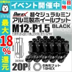 ショッピングホイール ホイールナット レーシングナット 貫通 M12×P1.5 ロングタイプ 20個セット 黒 ブラック (最大2000円クーポン配布中)