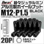 ショッピングホイール ホイールナット レーシングナット 袋 M12×P1.5 ロングタイプ 20個セット 黒 ブラック (クーポン配布中)