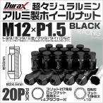ショッピングホイール ホイールナット レーシングナット 袋 M12×P1.5 ロングタイプ ロックナット付 20個セット 黒 ブラック (クーポン配布中)