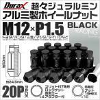 ショッピングホイール ホイールナット レーシングナット 袋 M12×P1.5 ロングタイプ ロックナット付 20個セット ブラック 黒 (クーポン配布中)