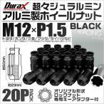 ショッピングホイール ホイールナット レーシングナット 貫通 M12×P1.5 ロングタイプ ロックナット付 20個セット ブラック 黒 (クーポン配布中)