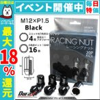 ホイールナット レーシングナット 袋 M12×P1.5 ショートタイプ ロックナット付 20個セット 黒 ブラック (クーポン配布中)