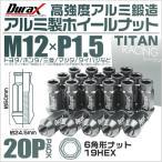 ショッピングホイール ホイールナット レーシングナット 貫通 M12×P1.5 ロングタイプ 20個セット チタン (クーポン配布中)