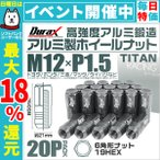 ショッピングホイール ホイールナット レーシングナット 袋 M12×P1.5 ロングタイプ 20個セット チタン (クーポン配布中)