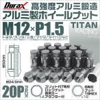 ホイールナット レーシングナット 袋 M12×P1.5 ロングタイプ ロックナット付 20個セット チタン (クーポン配布中)