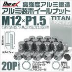 ショッピングホイール ホイールナット レーシングナット 袋 M12×P1.5 ショートタイプ ロックナット付 20個セット チタン (クーポン配布中)