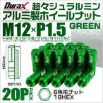 ショッピングホイール ホイールナット レーシングナット 袋 M12×P1.5 ロングタイプ 20個セット 緑 グリーン (クーポン配布中)