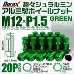 ショッピングホイール ホイールナット レーシングナット 袋 M12×P1.5 ロングタイプ ロックナット付 20個セット グリーン 緑 (クーポン配布中)