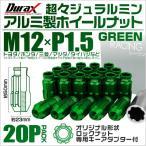 ショッピングホイール ホイールナット レーシングナット 貫通 M12×P1.5 ロングタイプ ロックナット付 20個セット グリーン 緑 (クーポン配布中)
