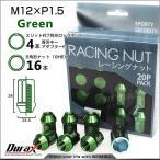 ショッピングホイール ホイールナット レーシングナット 袋 M12×P1.5 ショートタイプ ロックナット付 20個セット 緑 グリーン (クーポン配布中)