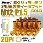ショッピングホイール ホイールナット レーシングナット 貫通 M12×P1.5 ロングタイプ 20個セット 金 ゴールド (最大2000円クーポン配布中)
