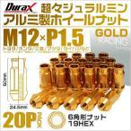 ショッピングホイール ホイールナット レーシングナット 貫通 M12×P1.5 ロングタイプ 20個セット 金 ゴールド (クーポン配布中)