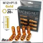 ショッピングホイール ホイールナット レーシングナット 袋 M12×P1.5 ロングタイプ 20個セット 金 ゴールド (クーポン配布中)