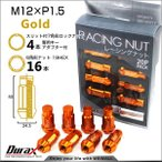 ショッピングホイール ホイールナット レーシングナット 袋 M12×P1.5 ロングタイプ ロックナット付 20個セット ゴールド 金 (クーポン配布中)