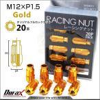 ショッピングホイール ホイールナット レーシングナット 貫通 M12×P1.5 ロングタイプ ロックナット付 20個セット ゴールド 金 (クーポン配布中)