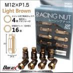 ショッピングホイール ホイールナット レーシングナット 袋 M12×P1.5 ロングタイプ ロックナット付 20個セット ライトブラウン (クーポン配布中)