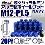 ショッピングホイール ホイールナット レーシングナット 袋 M12×P1.5 ロングタイプ ロックナット付 20個セット ネイビー (最大2000円クーポン配布中)