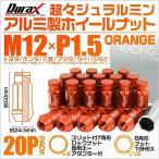 ショッピングホイール ホイールナット レーシングナット 袋 M12×P1.5 ロングタイプ ロックナット付 20個セット オレンジ (最大2000円クーポン配布中)