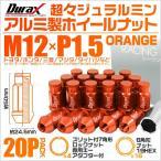 ショッピングホイール ホイールナット レーシングナット 袋 M12×P1.5 ロングタイプ ロックナット付 20個セット オレンジ (クーポン配布中)