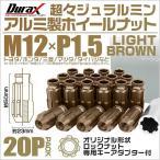 ショッピングホイール ホイールナット レーシングナット 貫通 M12×P1.5 ロングタイプ ロックナット付 20個セット ライトブラウン (クーポン配布中)