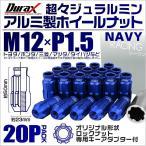ショッピングホイール ホイールナット レーシングナット 貫通 M12×P1.5 ロングタイプ ロックナット付 20個セット ネイビー (最大2000円クーポン配布中)