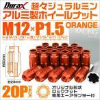 ショッピングホイール ホイールナット レーシングナット 貫通 M12×P1.5 ロングタイプ ロックナット付 20個セット オレンジ (クーポン配布中)