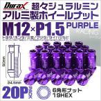 ショッピングホイール ホイールナット レーシングナット 貫通 M12×P1.5 ロングタイプ 20個セット 紫 パープル (クーポン配布中)