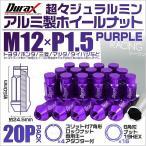 ショッピングホイール ホイールナット レーシングナット 袋 M12×P1.5 ロングタイプ ロックナット付 20個セット 紫 パープル (最大2000円クーポン配布中)