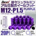 ショッピングホイール ホイールナット レーシングナット 袋 M12×P1.5 ロングタイプ ロックナット付 20個セット パープル 紫 (クーポン配布中)