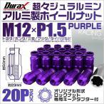 ショッピングホイール ホイールナット レーシングナット 貫通 M12×P1.5 ロングタイプ ロックナット付 20個セット パープル 紫 (クーポン配布中)