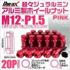 ショッピングホイール ホイールナット レーシングナット 袋 M12×P1.5 ロングタイプ ロックナット付 20個セット ピンク (最大2000円クーポン配布中)