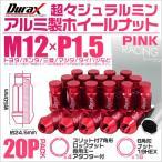 ショッピングホイール ホイールナット レーシングナット 袋 M12×P1.5 ロングタイプ ロックナット付 20個セット ピンク (クーポン配布中)