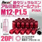 ショッピングホイール ホイールナット レーシングナット 貫通 M12×P1.5 ロングタイプ ロックナット付 20個セット ピンク (最大2000円クーポン配布中)