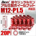 ショッピングホイール ホイールナット レーシングナット 貫通 M12×P1.5 ロングタイプ 20個セット 赤 レッド (クーポン配布中)
