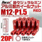ホイールナット レーシングナット M12×P1.5 ロング 自動車 袋 赤