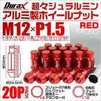 ショッピングホイール ホイールナット レーシングナット 袋 M12×P1.5 ロングタイプ ロックナット付 20個セット 赤 レッド (最大2000円クーポン配布中)