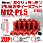 ショッピングホイール ホイールナット レーシングナット 袋 M12×P1.5 ロングタイプ ロックナット付 20個セット レッド 赤 (クーポン配布中)