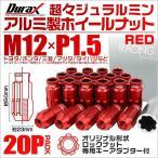 ショッピングホイール ホイールナット レーシングナット 貫通 M12×P1.5 ロングタイプ ロックナット付 20個セット レッド 赤 (クーポン配布中)