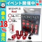 ショッピングホイール ホイールナット レーシングナット 袋 M12×P1.5 ショートタイプ ロックナット付 20個セット 赤 レッド (クーポン配布中)