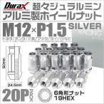 ショッピングホイール ホイールナット レーシングナット 貫通 M12×P1.5 ロングタイプ 20個セット シルバー (クーポン配布中)