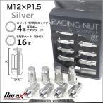 ショッピングホイール ホイールナット レーシングナット 袋 M12×P1.5 ロングタイプ ロックナット付 20個セット シルバー (最大2000円クーポン配布中)
