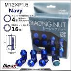 ショッピングホイール ホイールナット レーシングナット 袋 M12×P1.5 ショートタイプ ロックナット付 20個セット ネイビー (クーポン配布中)