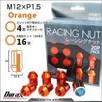ショッピングホイール ホイールナット レーシングナット 袋 M12×P1.5 ショートタイプ ロックナット付 20個セット オレンジ (クーポン配布中)