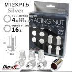 ショッピングホイール ホイールナット レーシングナット 袋 M12×P1.5 ショートタイプ ロックナット付 20個セット シルバー (クーポン配布中)