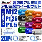 ホイールナット レーシングナット 袋 M12×P1.25 M12×P1.5 ショートタイプ ロックナット付 20個セット【色選択】 (クーポン配布中)