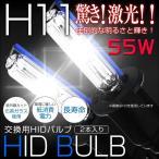 HID バルブ H11 純正交換用 ヘッドライト HIDバルブ 55W ケルビン数選択 2個1セット (クーポン配布中)
